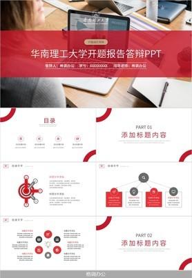 正式严谨风华南理工大学管理专业毕业答辩PPT模板