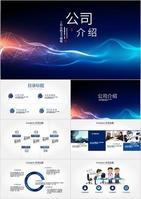 深蓝色扁平风商务企业宣传公司介绍通用PPT模板