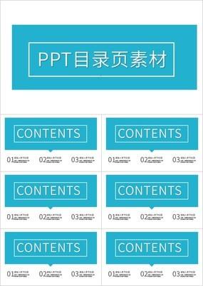 蓝色精美简洁大方PPT目录模板素材
