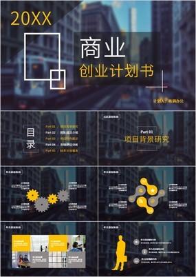 黑色大气城市影像商务创业计划书PPT模板