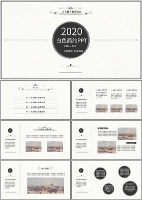 2020白色淡雅简约企业商务通用PPT模板