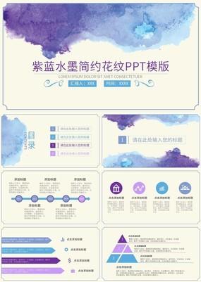 蓝紫色简约花纹汇报总结通用PPT模板