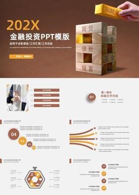 202X金融投资商业计划书报告PPT模板