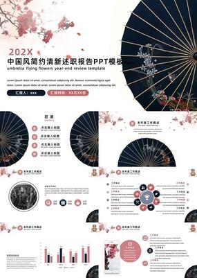 中国风清新个人述职报告通用PPT模板