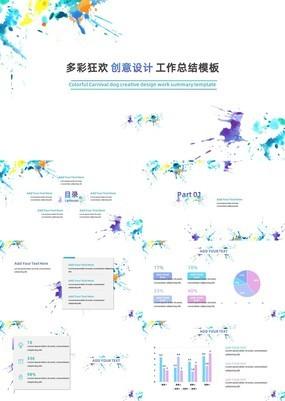 多彩创意设计工作汇报通用PPT模板