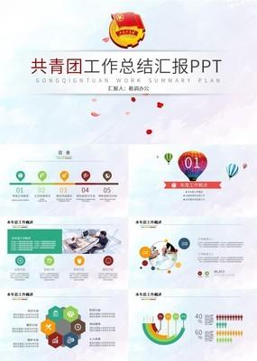 中国共青团年度工作总结述职汇报通用PPT模板