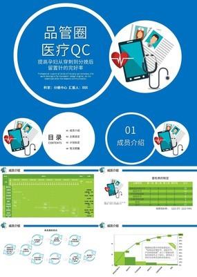 蓝色简约医院品管圈医疗QC动态PPT模板