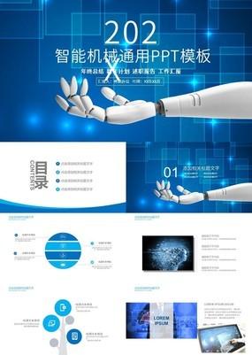蓝白简约智能机械年度述职报告通用PPT模板
