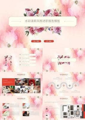 水彩粉红清新风格述职报告动态PPT模板