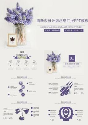紫色系清新淡雅计划总结汇报PPT模板