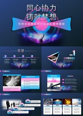 蓝粉渐变梦幻风企业营销部上半年销售汇报PPT模板