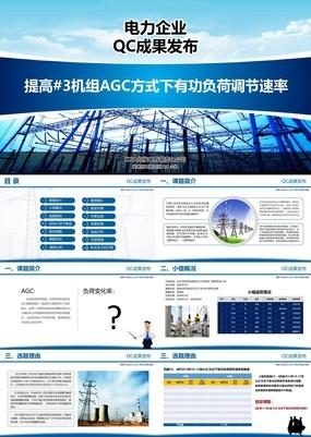 商务正式风国民电力企业QC成果发布会议PPT模板