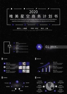 黑色科技星空风互联网网站商业计划书通用PPT模板