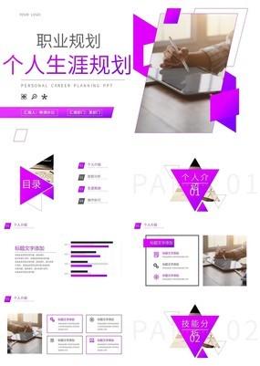 紫色扁平化企业个人职业生涯规划工作计划PPT模板