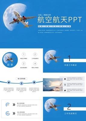 简约杂志风未来航空运输行业工作规划会议PPT模板