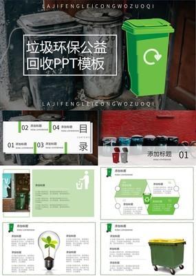 商务海报风垃圾分类环保公益回收宣传活动PPT模板