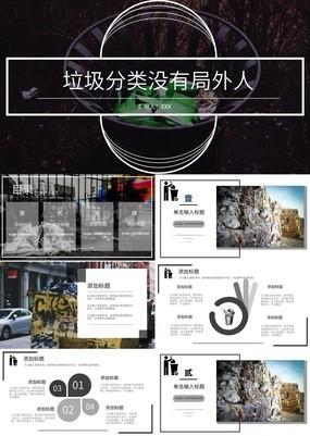 商务杂志风都市垃圾分类主题公益宣传活动PPT模板