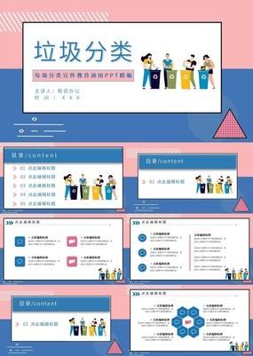 粉蓝拼色卡通风垃圾分类公益活动宣传通用PPT模板