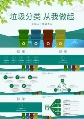 卡通自然风人类生活垃圾分类知识分享会议PPT模板