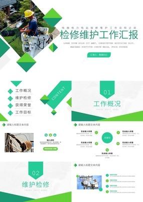 绿色报刊式电网电力公司检修维护工作汇报PPT模板
