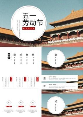 古城中国风五一劳动节劳动最光荣主题教育PPT模板