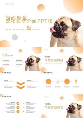 渐变橙简约风宠物健康康复医院推广介绍PPT模板