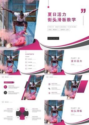 杂志风紫色系活力街头滑板科普教学课件PPT模板