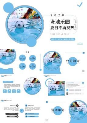 简约蓝色系夏季泳池乐园团建活动营销策划PPT模板