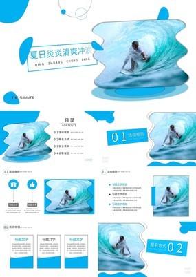 冰凉蓝色风海岛沙滩旅游冲浪项目策划活动PPT模板