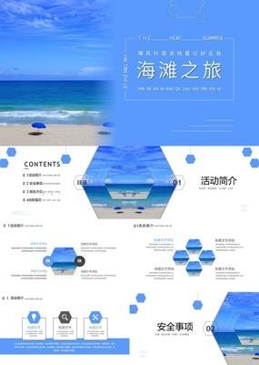 蓝色方块感蓝色夏日海洋沙滩旅游活动策划PPT模板
