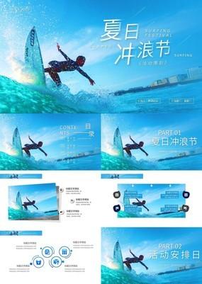 微立体冷色系蓝色夏日冲浪节旅游活动策划PPT模板