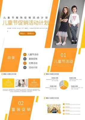 橙色系简约风商场儿童节服饰促销活动计划PPT模板