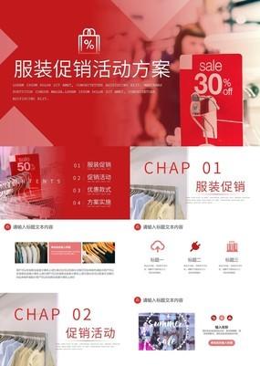 简约红色渐变风服装衣服行业促销活动方案PPT模板