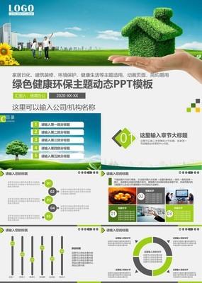 精美商务风格建筑装修绿色节能环保主题PPT模板