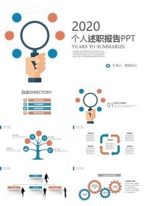 蓝黄简约扁平化商务人士个人述职报告会议PPT模板