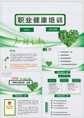 绿色健康商务风企业职业健康培训生产安全PPT模板