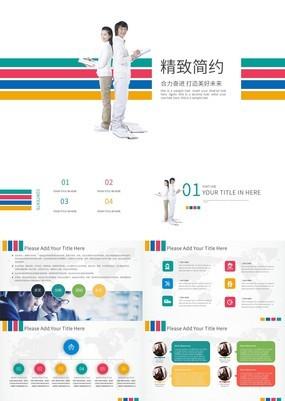 多彩商务扁平化企业商务报告述职报告总结PPT模板