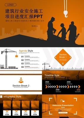 英文金色杂志风建筑行业工程项目进度汇报PPT模板