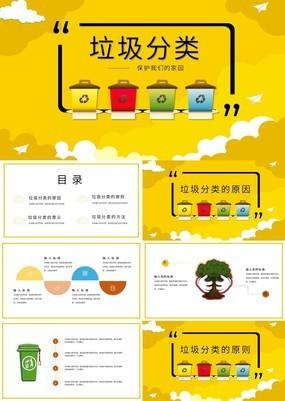 黄色科普式城市垃圾分类宣传公益活动介绍PPT模板