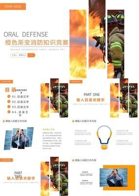 橙色渐变风中国两地消防队伍知识竞赛汇报PPT模板