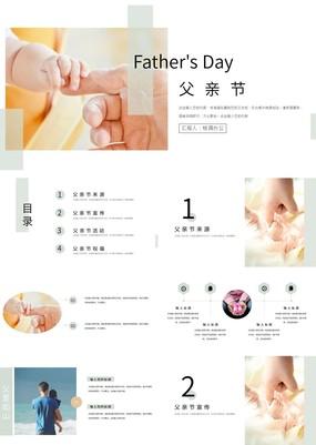 简约温馨风感恩父亲节节日公益宣传推广PPT模板