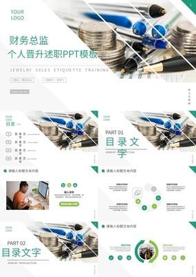 清新商务风财务总监个人晋升述职报告演讲PPT模板