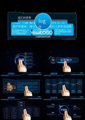 蓝色科技传媒公司简介企业宣传PPT模板