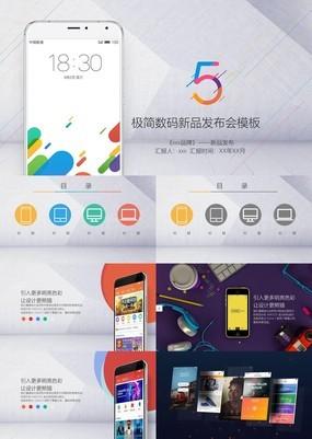 极简科技感数码手机品牌新品发布会专用PPT模板