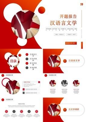 整洁红色系汉语言专业开题报告毕业答辩PPT模板