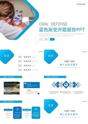 蓝色渐变风医学院牙科牙医专业开题报告PPT模板