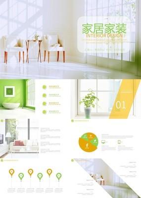 小清新家居家装室内效果展示动态PPT模板