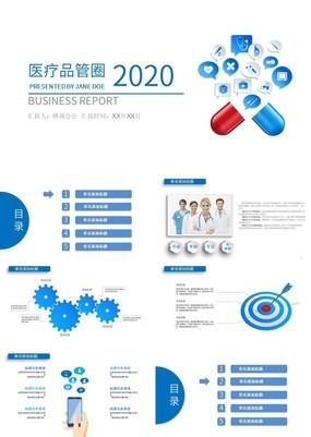 蓝白风医疗护理品管圈成果汇报总结PPT模板