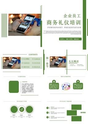 绿色简约商务风企业员工商务礼仪培训管理PPT模板
