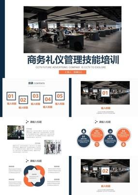 蓝橘拼色办公风企业商务礼仪管理技能培训PPT模板